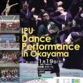 IPU Dance Performance in Okayama/環太平洋大学