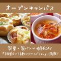 新潟調理師専門学校 クリームブリュレと調理パン2種を作ります!