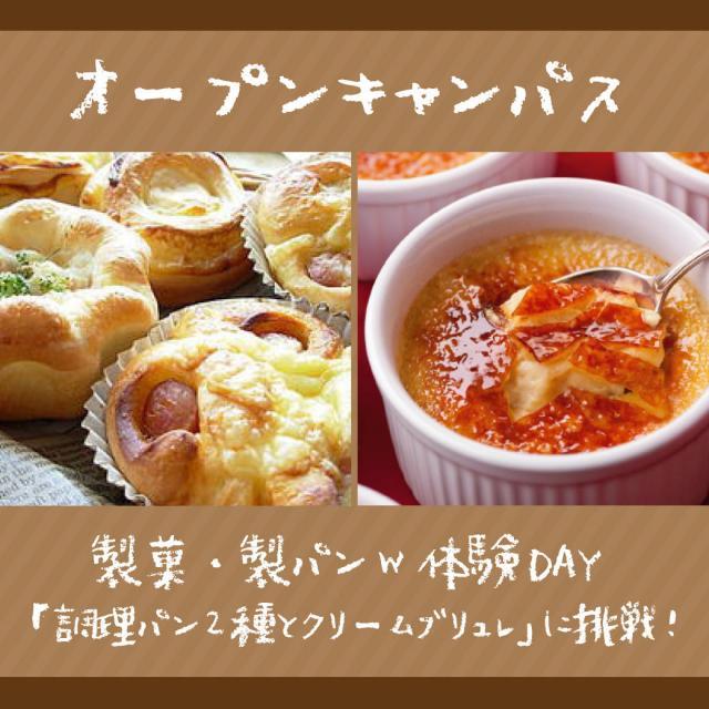 新潟調理師専門学校 クリームブリュレと調理パン2種を作ります!1