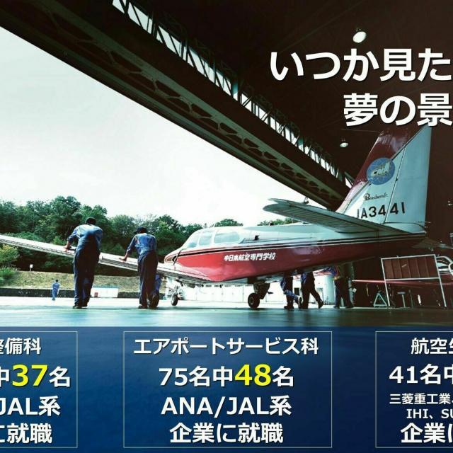 中日本航空専門学校 【整備士希望】航空業界の就職についてお伝えします!1