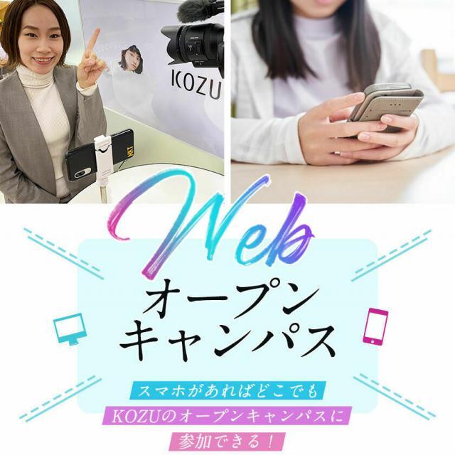 高津理容美容専門学校 WEBオープンキャンパス★顔出しなし、チャットで質問OK♪1