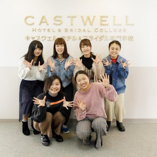キャスウェル ホテル&ブライダル専門学校 オープンキャンパス(東北外語観光専門学校との合同開催!)1