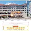 WEB進学相談/九州保健福祉大学