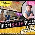 新宿医療専門学校 ◆ SSJS学園祭 ◆