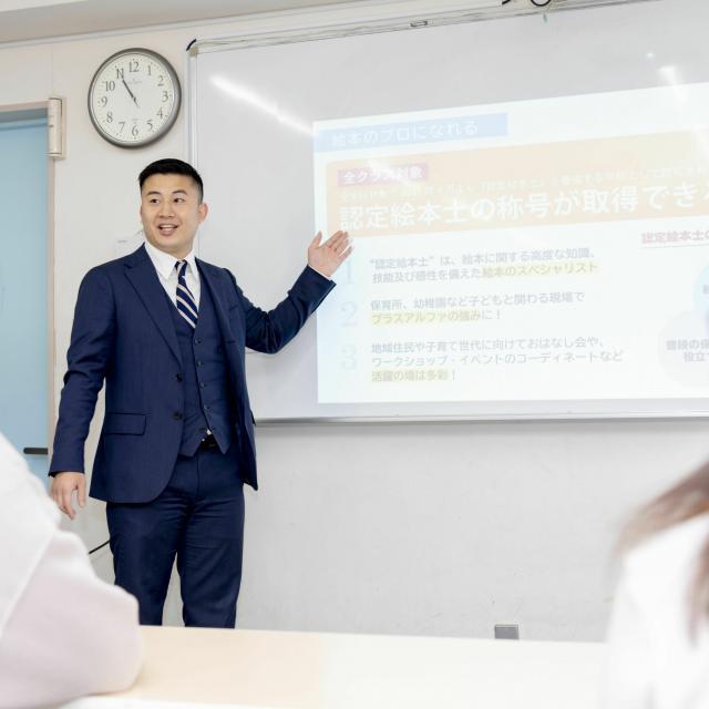 日本児童教育専門学校 初めての方向け|来校型の入試学校説明会!1