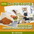 新潟調理師専門学校 にいがたグルメ☆たれカツ丼をつくろー!