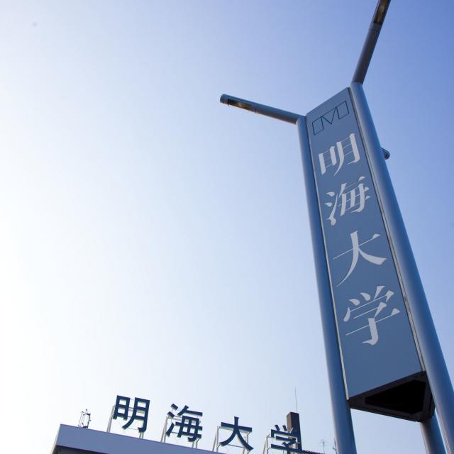 明海大学 オープンキャンパス(坂戸キャンパス)1