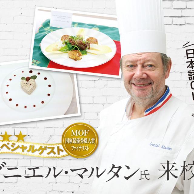 【9/10】ダニエル・マルタン氏来校!!