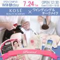 コーセー美容専門学校 ★☆W体験【ワインディング&メイク】★☆