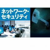 【ネットワーク・セキュリティ分野】オンライン学校説明会の詳細