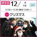 小出美容専門学校 【堺本校】「クリスマス」がイベントテーマです!