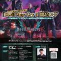 総合学園ヒューマンアカデミー秋葉原校 カプコンによる、Devil May Cry5セミナー!