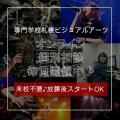 【WEB開催】オンライン個別相談/専門学校 札幌ビジュアルアーツ