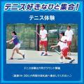 東京リゾート&スポーツ専門学校 【午後限定!テニス体験】オープンキャンパス