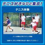 【午後限定!テニス体験】オープンキャンパスの詳細