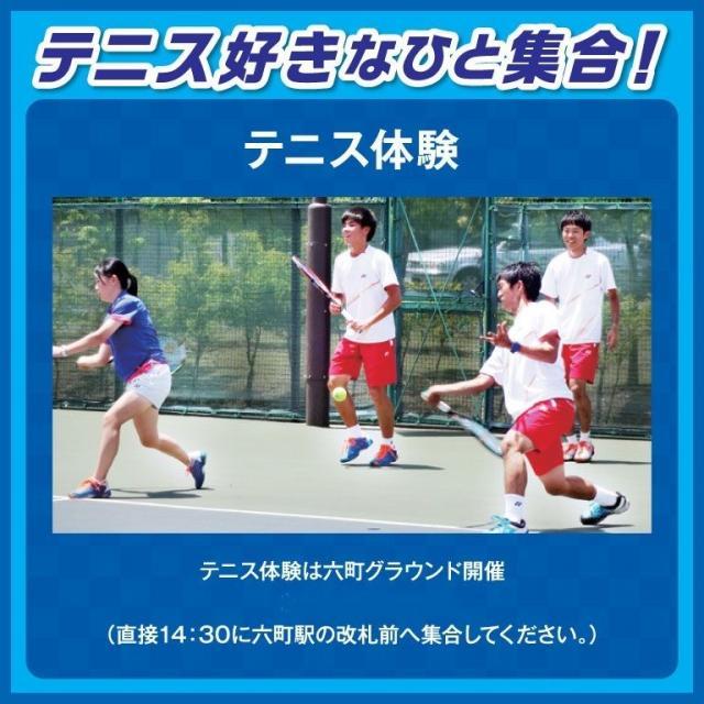東京リゾート&スポーツ専門学校 【午後限定!テニス体験】オープンキャンパス1