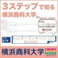 【学生トークセッション】3/14Webオープンキャンパス開催/横浜商科大学