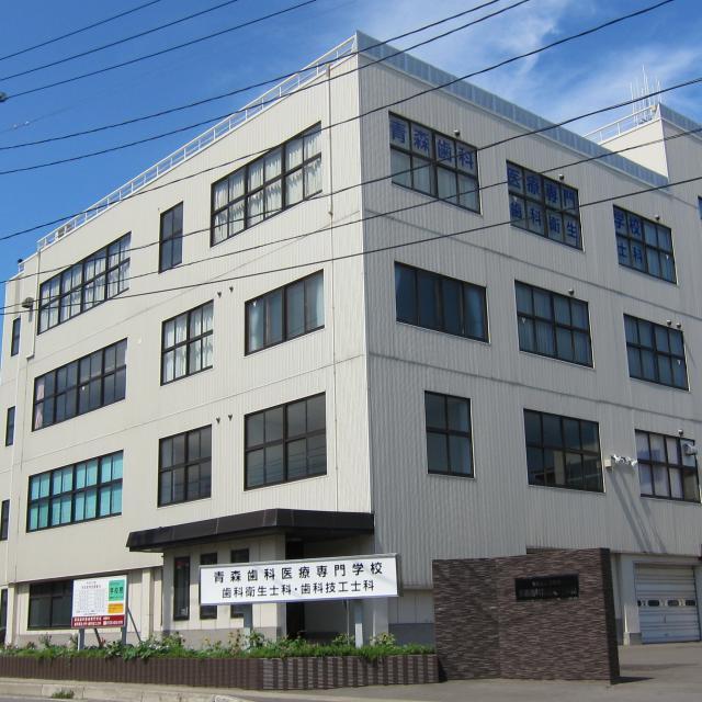 青森歯科医療専門学校 オープンキャンパス1