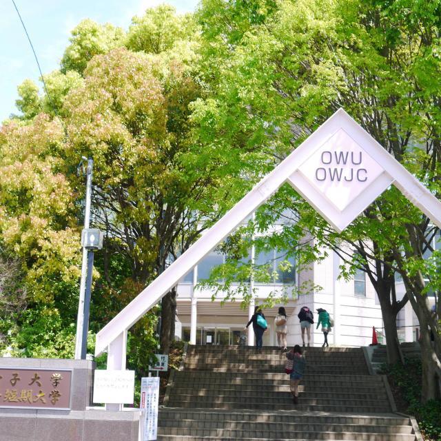 岡崎女子大学 岡崎女子大学 オープンキャンパス20182