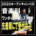 【オープンキャンパス】音楽科「ワンポイントレッスン」/福岡女子短期大学