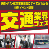 東京観光専門学校 交通業界フェス