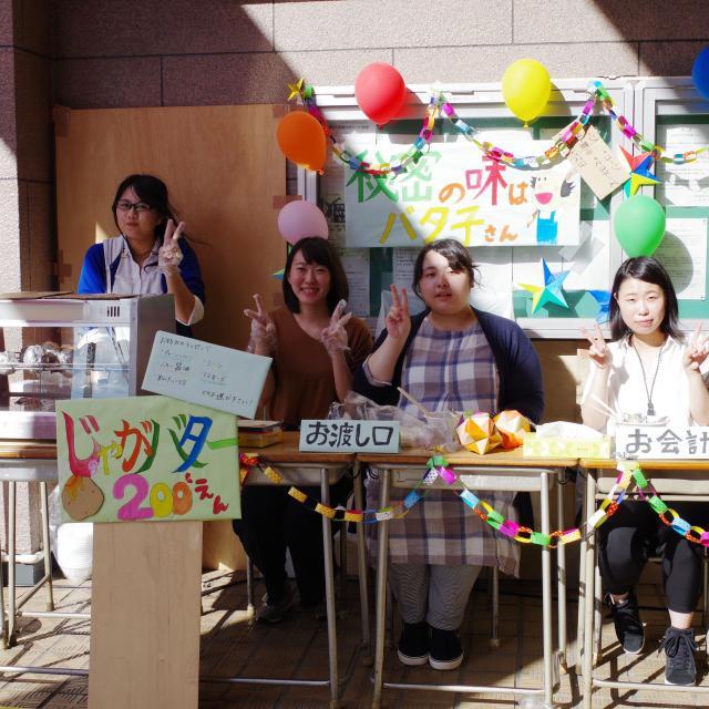 湘央生命科学技術専門学校 学園祭☆第33回湘央祭2