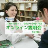 【日本人学生向け】オンライン説明会 ★夕方からスタートの詳細