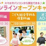 【AO入試説明編】お家で!オンラインオープンキャンパス☆の詳細