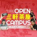 日本大学 危機管理学部オンライン&キャンパスW開催オープンキャンパス