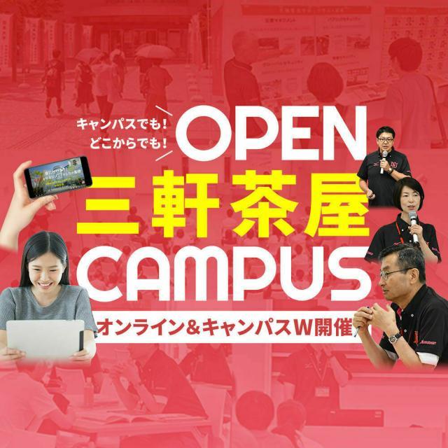 日本大学 危機管理学部オンライン&キャンパスW開催オープンキャンパス1