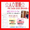 広島ビューティー&ブライダル専門学校 ★AO面談★