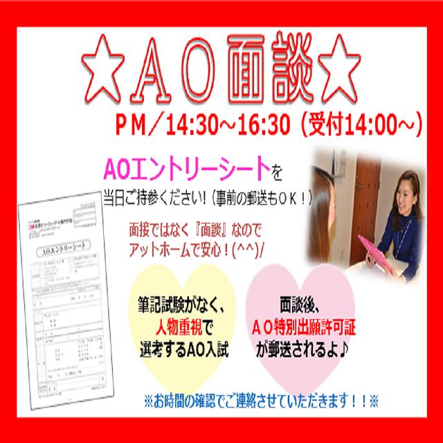 広島ビューティー&ブライダル専門学校 ★AO面談★1