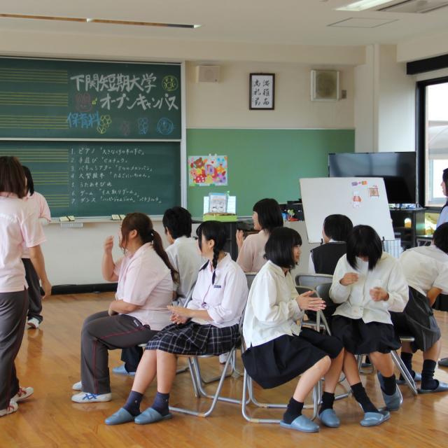 下関短期大学 2018オープンキャンパス【保育学科】ネット予約受付中2