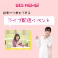 京都栄養医療専門学校 【NEW!医療事務】WEB体験授業!医療費計算してみよう☆