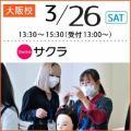 小出美容専門学校 【大阪校】「サクラ」がイベントテーマです!