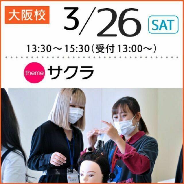 小出美容専門学校 【大阪校】「サクラ」がイベントテーマです!1