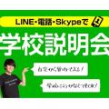 LINE・電話・Skypeでオンライン説明会☆/ESPエンタテインメント大阪