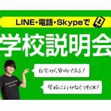 LINE・電話・Skypeでオンライン説明会☆の詳細