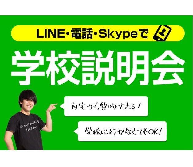 ESPエンタテインメント大阪 LINE・電話・Skypeでオンライン説明会☆1