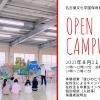 名古屋文化学園保育専門学校 遊んで学ぼう「遊びのヒミツ」Part2