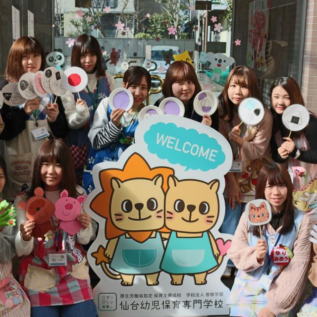 仙台幼児保育専門学校 毎月開催!仙台幼児を知ろう★ ミニオープンキャンパス3