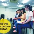東京ダンス&アクターズ専門学校 はじめてのセリフ読みワークショップ