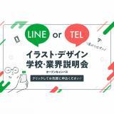 【個別進路相談会】 来校・オンライン!相談方法も選べる☆彡の詳細