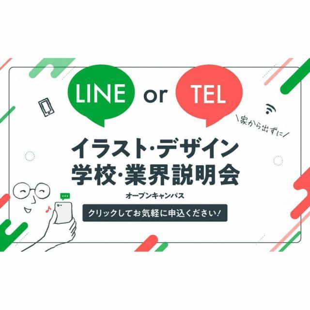 名古屋デザイナー学院 秋開催!【10月の個別進路相談会!】 来校・オンラインで可能1