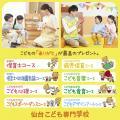 ☆2月のオープンキャンパス情報☆/仙台こども専門学校
