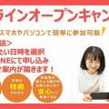 広島ビューティー&ブライダル専門学校 おうちで簡単!オンラインオープンキャンパス