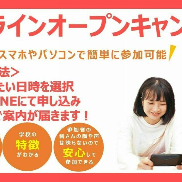 広島ビューティー&ブライダル専門学校 おうちで簡単!オンラインオープンキャンパス1