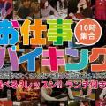 東京スクールオブミュージック専門学校渋谷 エンタメ業界 お仕事バイキング