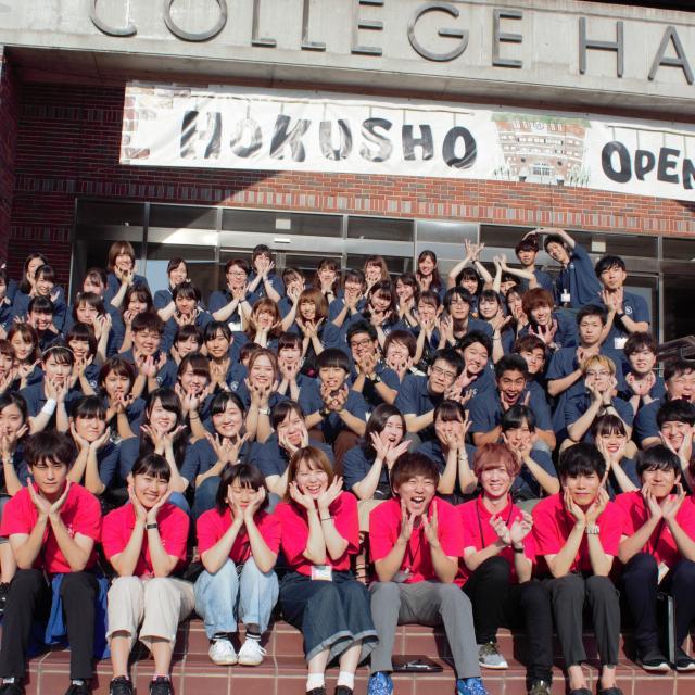 北翔大学 第4回オープンキャンパス1