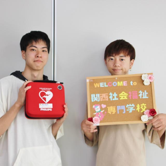 関西社会福祉専門学校 □■ AEDとは ■□1